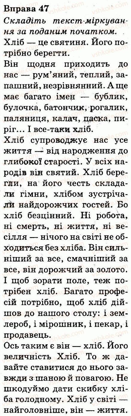 3-ukrayinska-mova-md-zaharijchuk-ai-movchun-2013--tekst-47.jpg