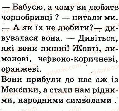 3-ukrayinska-mova-md-zaharijchuk-ai-movchun-2013--uroki-povtorennya-395-rnd3488.jpg