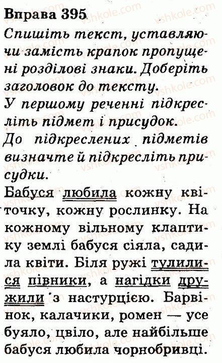 3-ukrayinska-mova-md-zaharijchuk-ai-movchun-2013--uroki-povtorennya-395.jpg