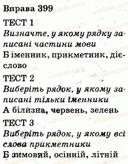 3-ukrayinska-mova-md-zaharijchuk-ai-movchun-2013--uroki-povtorennya-399.jpg