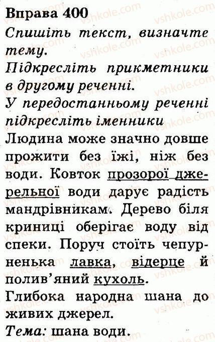 3-ukrayinska-mova-md-zaharijchuk-ai-movchun-2013--uroki-povtorennya-400.jpg