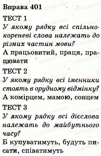 3-ukrayinska-mova-md-zaharijchuk-ai-movchun-2013--uroki-povtorennya-401.jpg