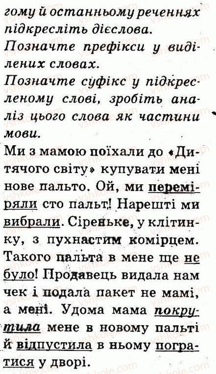 3-ukrayinska-mova-md-zaharijchuk-ai-movchun-2013--uroki-povtorennya-402-rnd2857.jpg