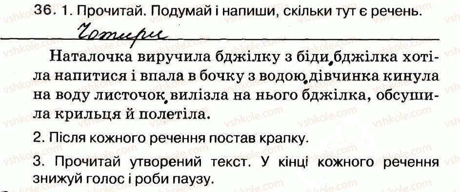 3-ukrayinska-mova-ms-vashulenko-na-vasilkivska-oi-melnichajko-2014-robochij-zoshit-1--rechennya-36.jpg