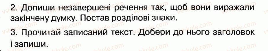 3-ukrayinska-mova-ms-vashulenko-na-vasilkivska-oi-melnichajko-2014-robochij-zoshit-1--rechennya-37-rnd5874.jpg