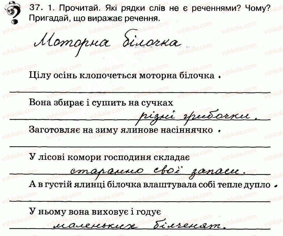 3-ukrayinska-mova-ms-vashulenko-na-vasilkivska-oi-melnichajko-2014-robochij-zoshit-1--rechennya-37.jpg