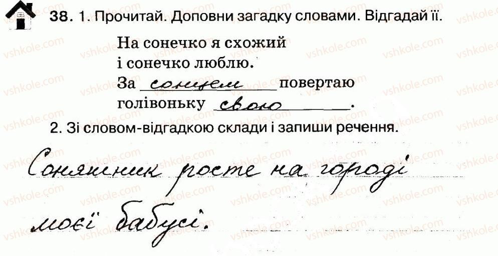 3-ukrayinska-mova-ms-vashulenko-na-vasilkivska-oi-melnichajko-2014-robochij-zoshit-1--rechennya-38.jpg