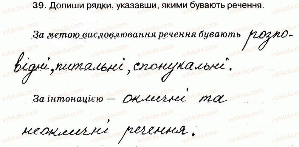 3-ukrayinska-mova-ms-vashulenko-na-vasilkivska-oi-melnichajko-2014-robochij-zoshit-1--rechennya-39.jpg
