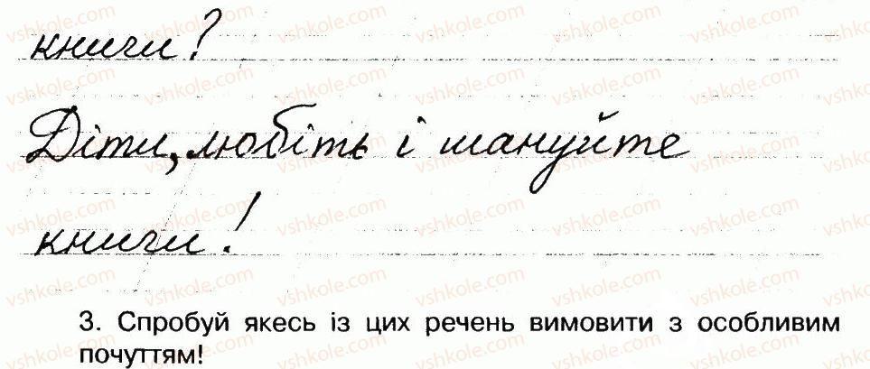 3-ukrayinska-mova-ms-vashulenko-na-vasilkivska-oi-melnichajko-2014-robochij-zoshit-1--rechennya-43-rnd4884.jpg