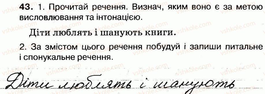 3-ukrayinska-mova-ms-vashulenko-na-vasilkivska-oi-melnichajko-2014-robochij-zoshit-1--rechennya-43.jpg