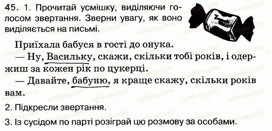 3-ukrayinska-mova-ms-vashulenko-na-vasilkivska-oi-melnichajko-2014-robochij-zoshit-1--rechennya-45.jpg