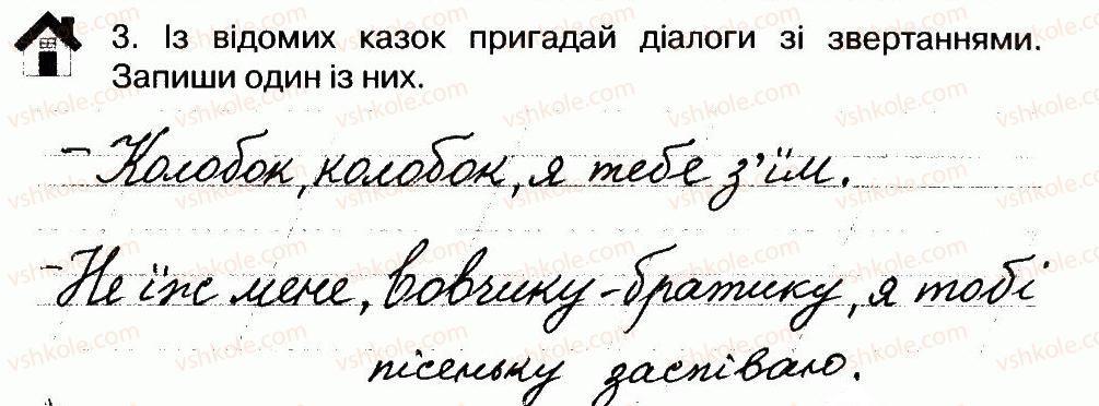 3-ukrayinska-mova-ms-vashulenko-na-vasilkivska-oi-melnichajko-2014-robochij-zoshit-1--rechennya-47-rnd1706.jpg