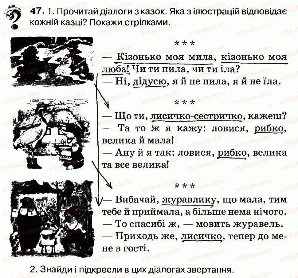 3-ukrayinska-mova-ms-vashulenko-na-vasilkivska-oi-melnichajko-2014-robochij-zoshit-1--rechennya-47.jpg