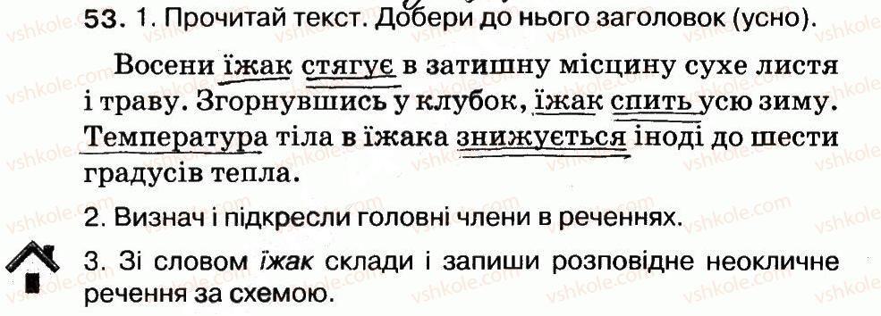 3-ukrayinska-mova-ms-vashulenko-na-vasilkivska-oi-melnichajko-2014-robochij-zoshit-1--rechennya-53.jpg