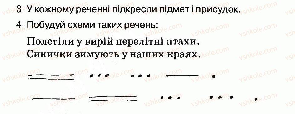 3-ukrayinska-mova-ms-vashulenko-na-vasilkivska-oi-melnichajko-2014-robochij-zoshit-1--rechennya-55-rnd6072.jpg