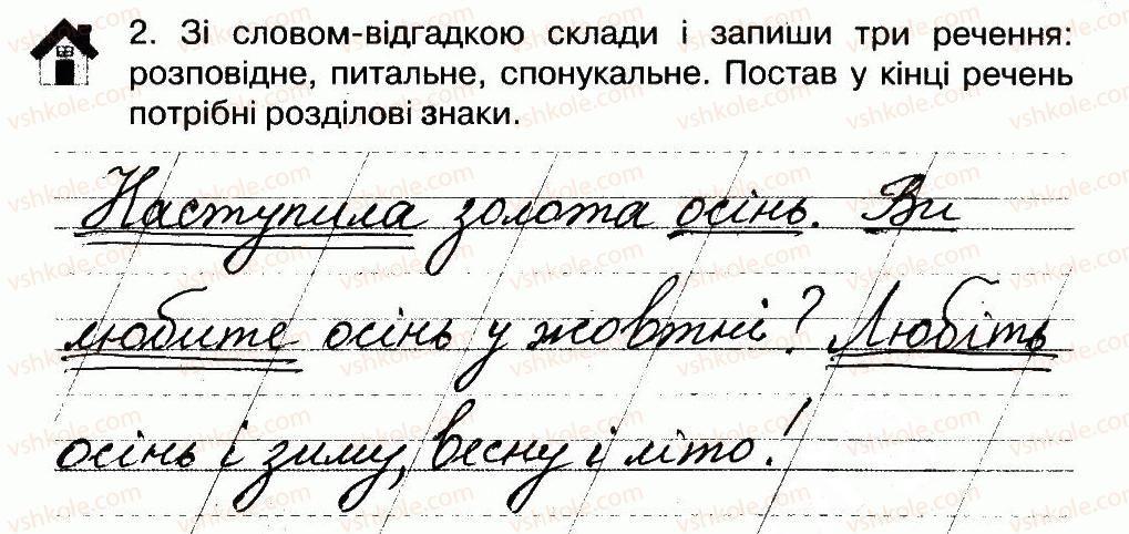 3-ukrayinska-mova-ms-vashulenko-na-vasilkivska-oi-melnichajko-2014-robochij-zoshit-1--rechennya-55-rnd9858.jpg