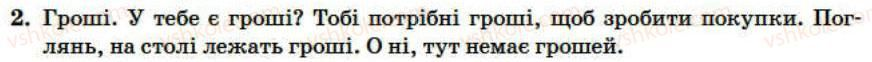 4-anglijska-mova-od-karpyuk-2004--unit-1-hovsehold-chores-lesson-8-2.jpg
