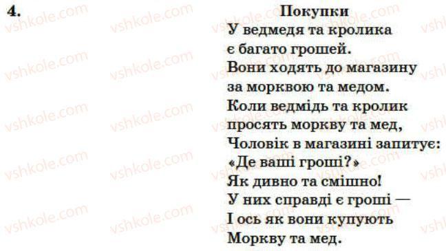 4-anglijska-mova-od-karpyuk-2004--unit-1-hovsehold-chores-lesson-8-4.jpg