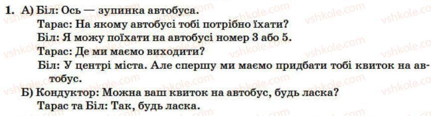 4-anglijska-mova-od-karpyuk-2004--unit-3around-the-city-lesson-2-1.jpg