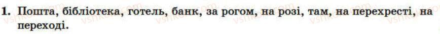 4-anglijska-mova-od-karpyuk-2004--unit-3around-the-city-lesson-5-1.jpg