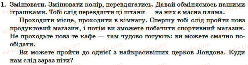 4-anglijska-mova-od-karpyuk-2004--unit-3around-the-city-lesson-8-1.jpg