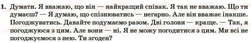 4-anglijska-mova-od-karpyuk-2004--unit-4-at-your-service-lesson-2-1.jpg