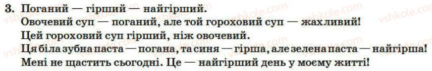 4-anglijska-mova-od-karpyuk-2004--unit-4-at-your-service-lesson-7-3.jpg