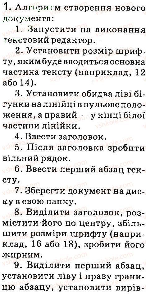 4-informatika-gv-lomakovska-go-protsenko-jya-rivkind-2015--rozdil-2-10-stvorennya-novogo-tekstovogo-dokumenta-1.jpg