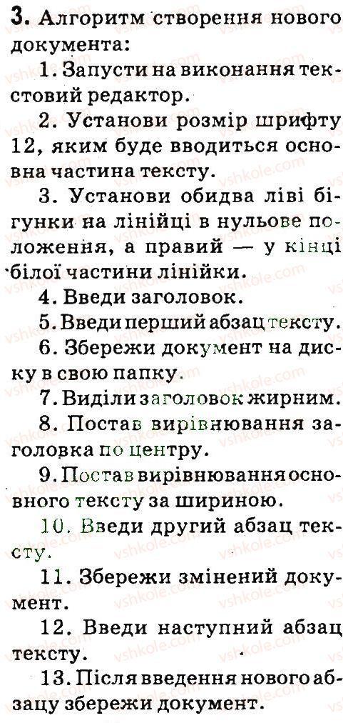 4-informatika-gv-lomakovska-go-protsenko-jya-rivkind-2015--rozdil-2-10-stvorennya-novogo-tekstovogo-dokumenta-3.jpg