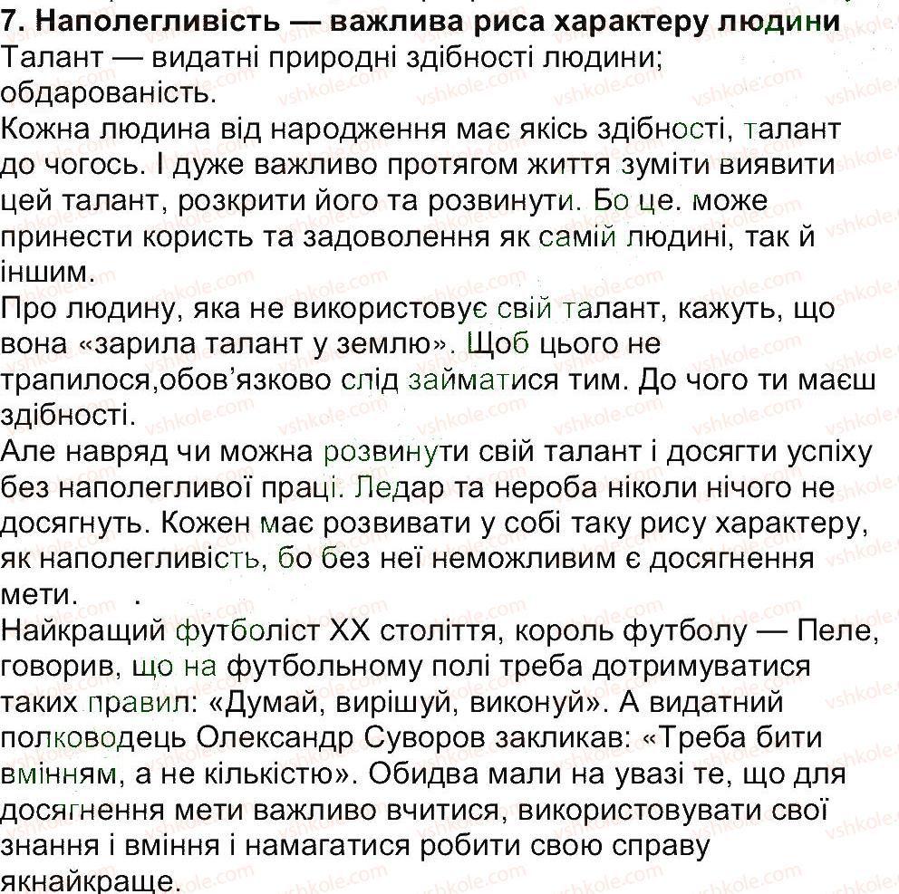 4-lyudina-i-svit-ov-taglina-gzh-ivanova-2015--vidpovidi-do-6-10-7.jpg