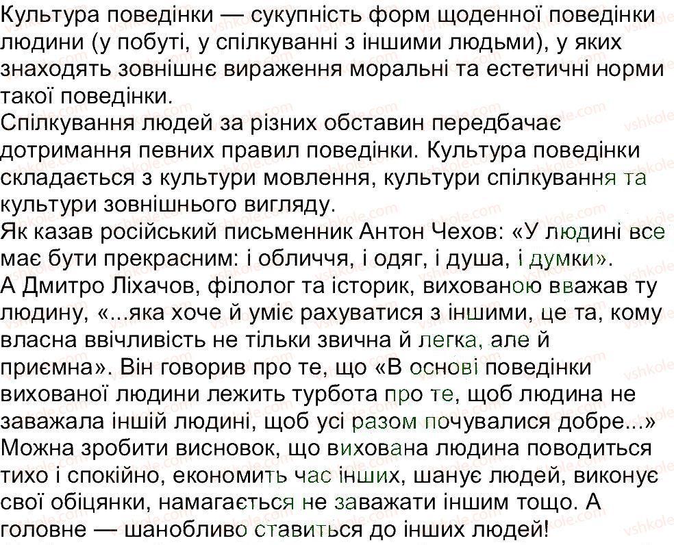 4-lyudina-i-svit-ov-taglina-gzh-ivanova-2015--vidpovidi-do-6-10-9-rnd2980.jpg
