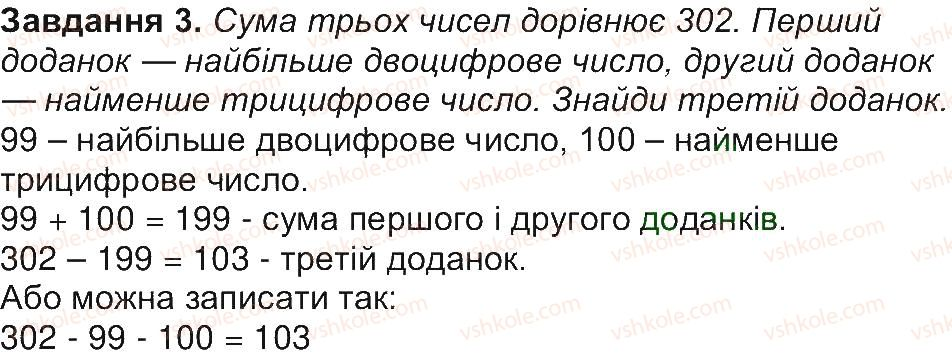 4-matematika-aa-nazarenko-2015-robochij-zoshit-do-pidruchnika-mv-bogdanovicha--storinki-1-15-storinka-11-3.jpg