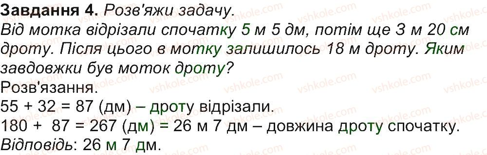 4-matematika-aa-nazarenko-2015-robochij-zoshit-do-pidruchnika-mv-bogdanovicha--storinki-1-15-storinka-11-4.jpg