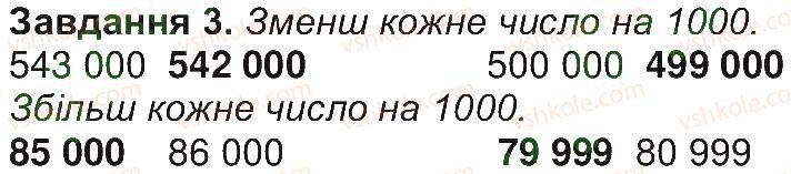 4-matematika-aa-nazarenko-2015-robochij-zoshit-do-pidruchnika-mv-bogdanovicha--storinki-16-30-storinka-21-3.jpg