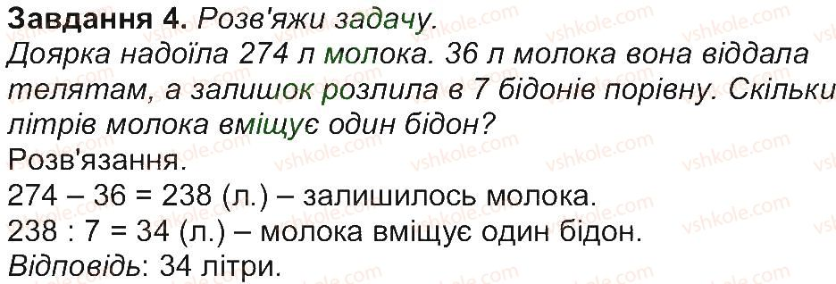 4-matematika-aa-nazarenko-2015-robochij-zoshit-do-pidruchnika-mv-bogdanovicha--storinki-16-30-storinka-21-4.jpg