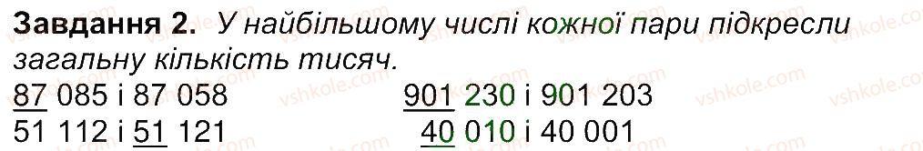 4-matematika-aa-nazarenko-2015-robochij-zoshit-do-pidruchnika-mv-bogdanovicha--storinki-16-30-storinka-22-2.jpg
