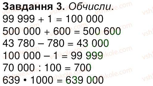 4-matematika-aa-nazarenko-2015-robochij-zoshit-do-pidruchnika-mv-bogdanovicha--storinki-16-30-storinka-22-3.jpg