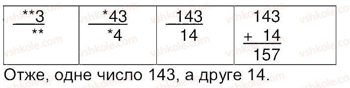4-matematika-aa-nazarenko-2015-robochij-zoshit-do-pidruchnika-mv-bogdanovicha--storinki-16-30-storinka-22-5-rnd1060.jpg