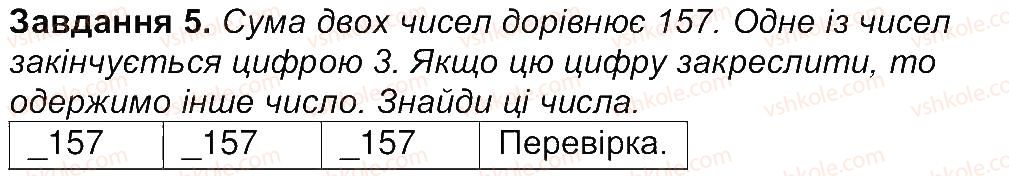 4-matematika-aa-nazarenko-2015-robochij-zoshit-do-pidruchnika-mv-bogdanovicha--storinki-16-30-storinka-22-5.jpg