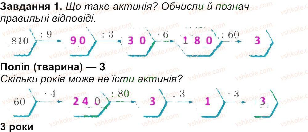 4-matematika-aa-nazarenko-2015-robochij-zoshit-do-pidruchnika-mv-bogdanovicha--storinki-16-30-storinka-26-1.jpg