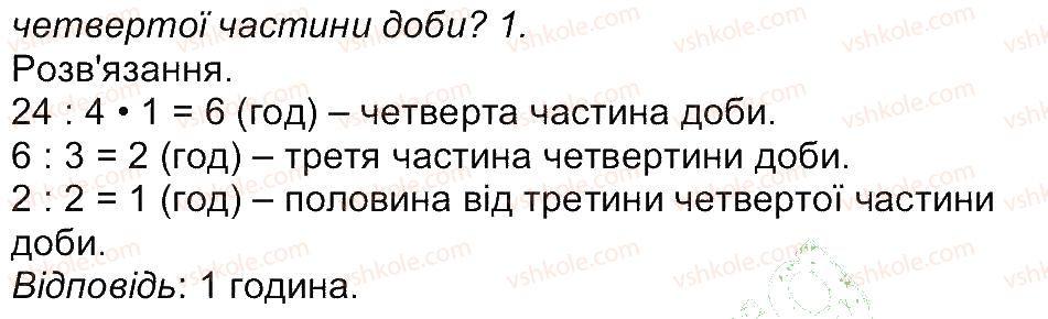4-matematika-aa-nazarenko-2015-robochij-zoshit-do-pidruchnika-mv-bogdanovicha--storinki-16-30-storinka-26-4-rnd4288.jpg
