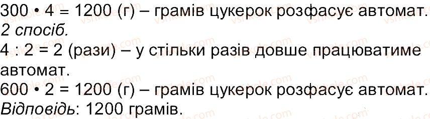 4-matematika-aa-nazarenko-2015-robochij-zoshit-do-pidruchnika-mv-bogdanovicha--storinki-16-30-storinka-28-3-rnd7654.jpg