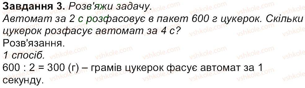 4-matematika-aa-nazarenko-2015-robochij-zoshit-do-pidruchnika-mv-bogdanovicha--storinki-16-30-storinka-28-3.jpg