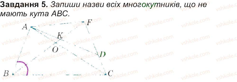 4-matematika-aa-nazarenko-2015-robochij-zoshit-do-pidruchnika-mv-bogdanovicha--storinki-16-30-storinka-28-5.jpg