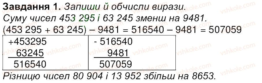 4-matematika-aa-nazarenko-2015-robochij-zoshit-do-pidruchnika-mv-bogdanovicha--storinki-16-30-storinka-30-1.jpg