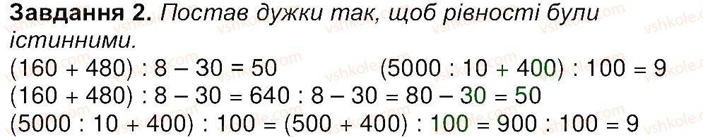 4-matematika-aa-nazarenko-2015-robochij-zoshit-do-pidruchnika-mv-bogdanovicha--storinki-16-30-storinka-30-2.jpg