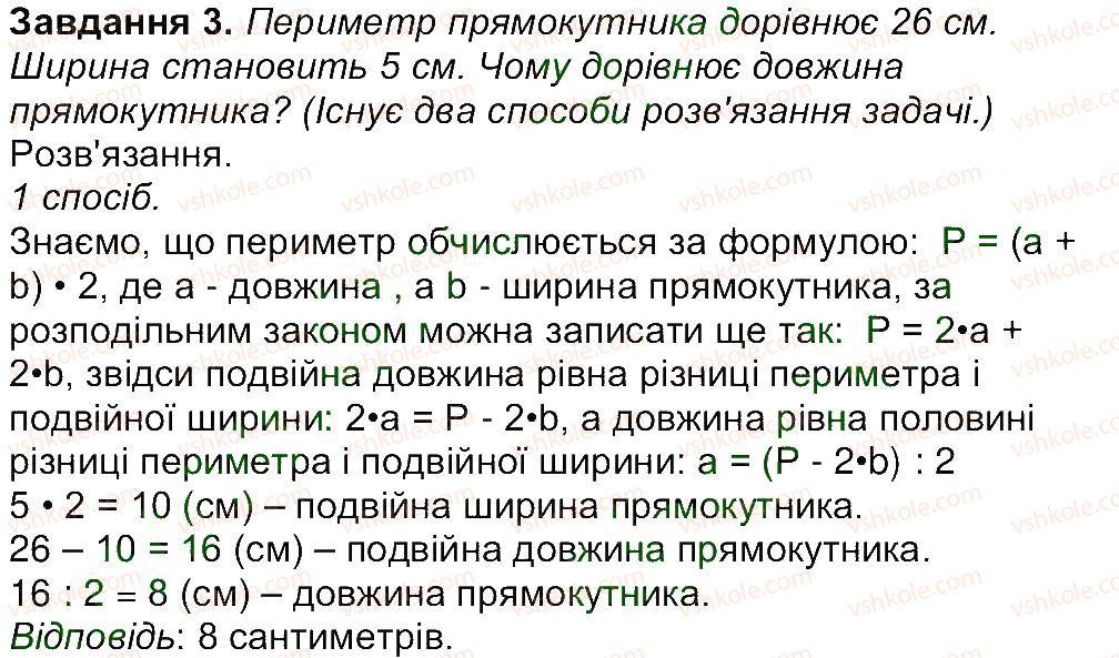 4-matematika-aa-nazarenko-2015-robochij-zoshit-do-pidruchnika-mv-bogdanovicha--storinki-16-30-storinka-30-3.jpg