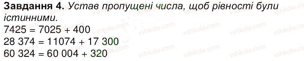 4-matematika-aa-nazarenko-2015-robochij-zoshit-do-pidruchnika-mv-bogdanovicha--storinki-16-30-storinka-30-4.jpg