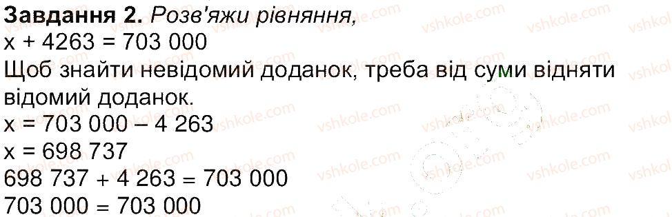 4-matematika-aa-nazarenko-2015-robochij-zoshit-do-pidruchnika-mv-bogdanovicha--storinki-31-45-storinka-31-2.jpg