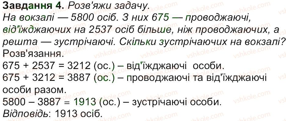 4-matematika-aa-nazarenko-2015-robochij-zoshit-do-pidruchnika-mv-bogdanovicha--storinki-31-45-storinka-35-4.jpg